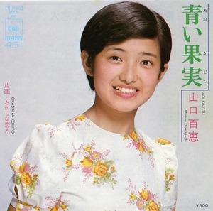 Aoikajitu