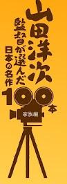 Yamada100_3