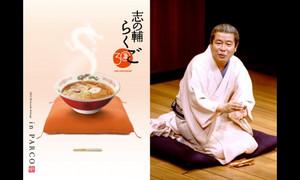 Shinosuke