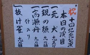 Shinosukeendai